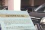 고액․상습체납차량 번호판 전국 일제 영치