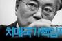 문재인, 매주 금요일 '주간 문재인' 발표..구체적 정책제안 예정