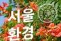 더페이스샵, '서울환경영화제' 공식 후원… 환경 사회공헌 확대