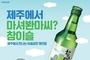 하이트진로, '참이슬 제주' 출시… 제주서 6월까지 한정판매