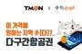 티몬, 실시간 최저가 '다구간 항공권' 추천 서비스 시작