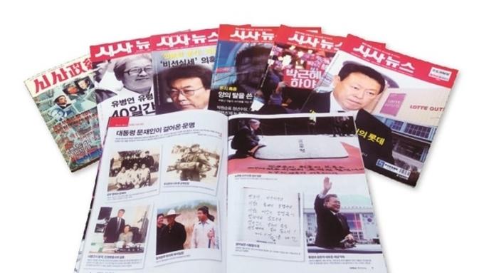 [창간 29년] 시사뉴스, 정론직필의 역사