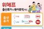 위메프, 육아휴직 제도 개편… 휴직 급여 20 추가지원