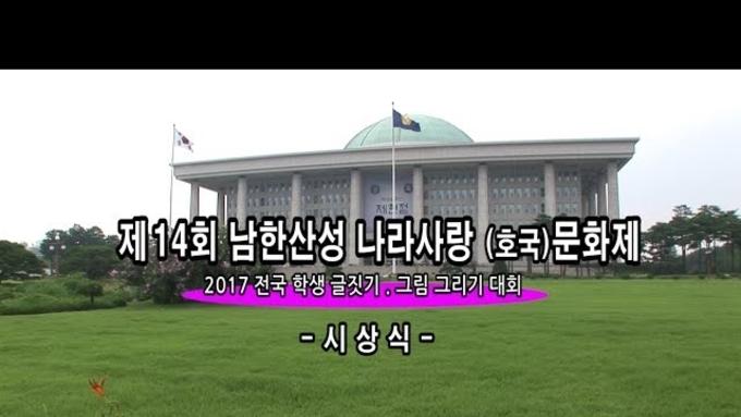 [영상] '2017 남한산성 호국 문화제' 그림·글짓기 대회 시상식 성황리 마쳐