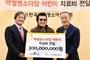 홈플러스, 백혈병 환아 지원 후원금 3억원 전달