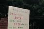 [기획] '금품 향응' 얼룩진 재건축 수주전, 어쩌나