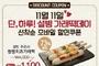 """""""11월11일은 가래떡데이""""… 설빙, '쌍쌍치즈가래떡' 선착순 할인"""