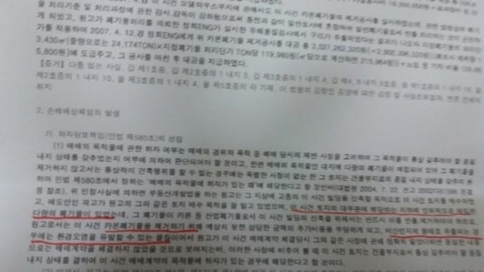한국타이어 과거 흉칙한 민낯... 위해성폐기물 처리안하고 아파트부지 매각