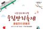 '서울로 잇다' 페스티벌 중림만리 축제 열린다