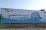 국내기업, 이란에 주택 하수처리시설 설치