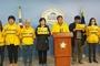 4·16 가족 협의회, '사회적 참사법' 통과 촉구