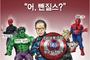 '어~뺀질스:캡틴MB 비긴즈' 극장가 강타