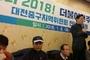 민주당 대전 중구지역위, 신년인사회 및 산행 개최