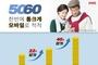"""5060, 온라인 '큰손' 부상?… """"구매액·모바일 비중 증가"""""""