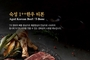 한정식 브랜드 경복궁, 스페셜 메뉴 '한우티본' 출시