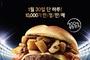 맥도날드, '평창한우 시그니처버거' 출시… 30일 하루 한정판매