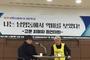 '제1회 남영동 대공분실 방문의 날' 행사 열려