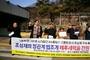 6개 사회단체, IDS홀딩스 고문변호사 '조성재 구속' 촉구