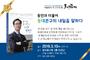 최동민, '동대문구의 내일을 말하다' 북 콘서트 개최