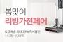 쿠팡, '봄맞이 리빙가전 페어' 22일까지 진행