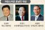 전국 호남향우회 대통합식 및 신년교례회 개최
