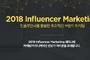 함샤우트, '인플루언서 마케팅 설명회' 25일 개최