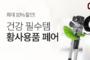 쿠팡, '황사용품 페어'서 미세먼지 차단·제거 상품 선보여