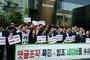 [현장포토] 한국당, 네이버 본사앞에서 비상의총 개최