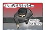 [우인덕의 시사만평] 남북정상회담, 통일의 커다란 도약되길