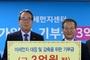 부영그룹, 미세먼지 감축사업 위해 환경재단에 3억원 기부