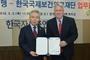 한국자유총연맹·한국국제보건의료재단, 업무협약 체결
