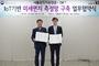 KT,  첫 민관협력으로 미세먼지 환경개선