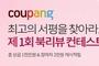 """쿠팡, '북리뷰 콘테스트' 개최… """"10명에 상금 100만원씩"""""""
