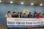한국요양보호사중앙회, 박원순 지지 선언