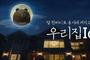 LGU+, 극장 불도 꺼주는 '우리집IoT' 이색 캠페인
