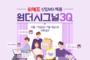 위메프, 신입MD 30명 공개 채용