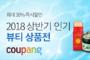 쿠팡, '2018 상반기 인기 뷰티 상품전' 실시