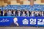 송영길, 토크콘서트·'광주의 길'포럼 개최