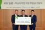HUG, 'KBS 동행' 출연 저소득가정에 1억원 후원