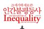 [책과사람] '불평등 피라미드' 언제까지