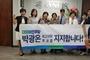 미주 한인회 100여명, '박광온 후보' 지지선언