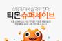 티몬 유료 멤버십 '슈퍼세이브', 이용자 10만명 돌파