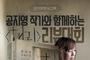 인터파크도서, 공지영 신간 출간 기념 '작가와 만남' 이벤트
