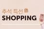 G9, '추석 특선 쇼핑' 프로모션…최대 20 할인