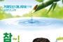 하이트진로, 박서준 참이슬 포스터로 `여심 공략`