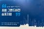 광주 비전 찾는 '포럼그랜드비전 심포지엄' 개최