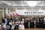 한국미래교육문화협회 창립식 및 비젼선포식 성료