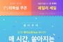 원더쇼핑 패밀리세일 3탄, 전세계 전지역 항공권 할인