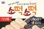 미니스톱, 간편하게 즐기는 인기간식 '소떡소떡' 출시