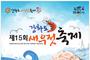 """강화군, """"제15회 강화도 새우젓축제 개최"""""""
